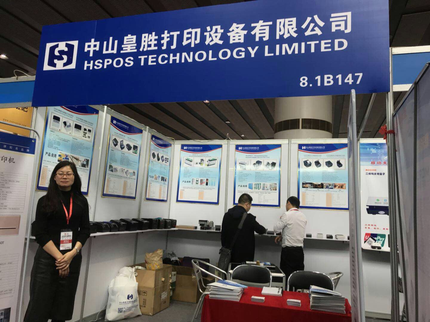 2018 Self-service Exhibition