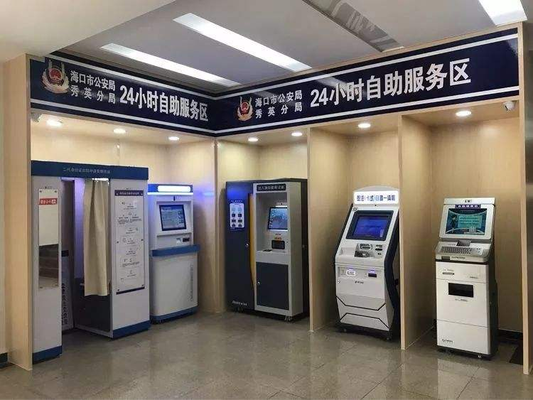 Self-service equipment bill printing system